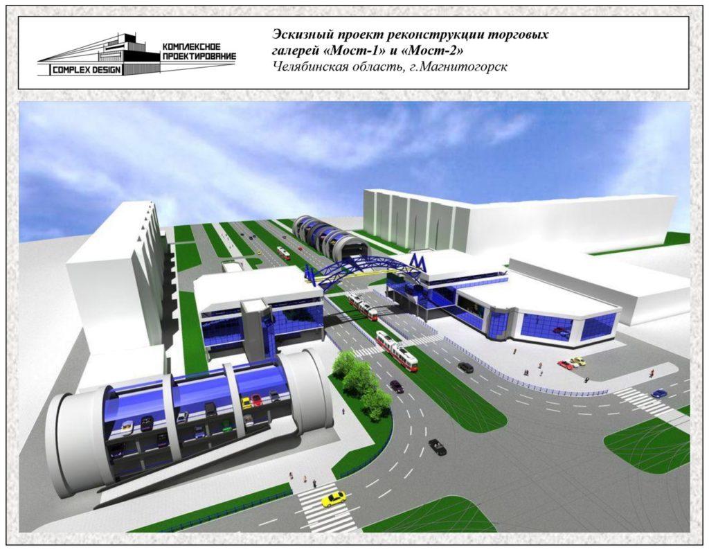 Эскизный проект реконструкции торговых галерей «Мост-1» и «Мост-2». Челябинская область, г. Магнитогорск