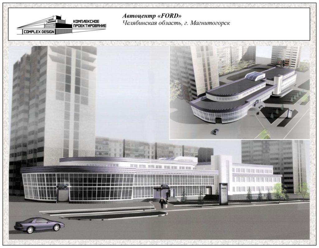 Автоцентр «FORD». Челябинская область, г. Магнитогорск
