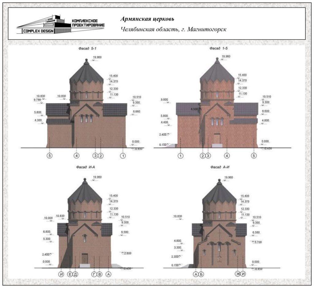 Армянская церковь. Челябинская область, г. Магнитогорск