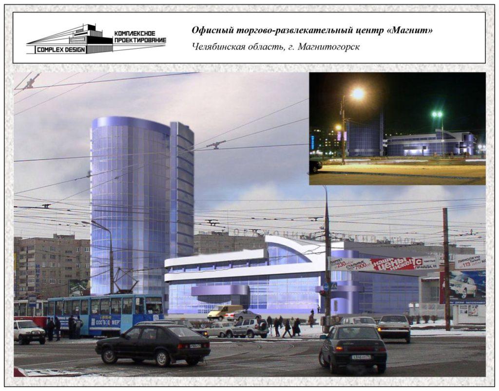 Офисный торгово-развлекательный центр «Магнит». Челябинская область, г. Магнитогорск