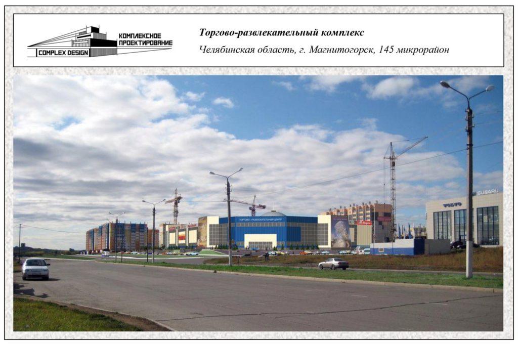 Торгово-развлекательный комплекс. Челябинская область, г. Магнитогорск, 145 микрорайон