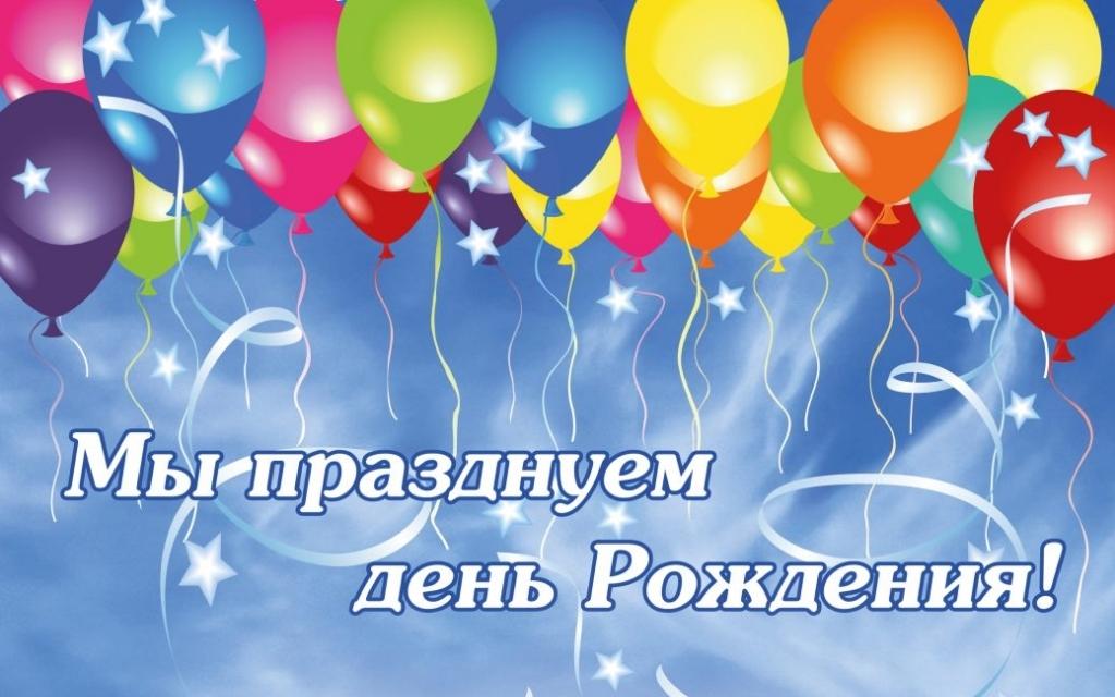 Поздравление для коллег в день рождение фирмы 78
