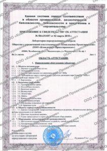 Свидетельство об аттестации лаборатории неразрушающего контроля (2)